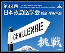 第44回日本救急医学会総会・学術集会