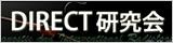 DIRECT研究会