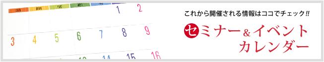 セミナー・イベントカレンダー