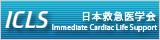 日本救急医学会・ICLS
