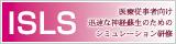 日本救急医学会・日本神経救急学会 ISLS(神経救急蘇生)コース