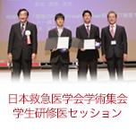 日本救急医学会学術集会 学生研修医セッション