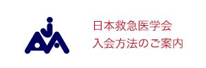 日本救急医学会 入会方法のご案内