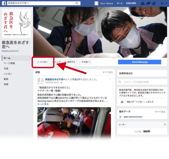 「救急医をめざす君へ」のFacebookページ