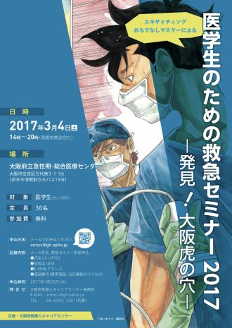 医学生のための救急セミナー2017