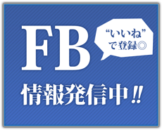 FaceBook情報発信中!! いいねで登録◎