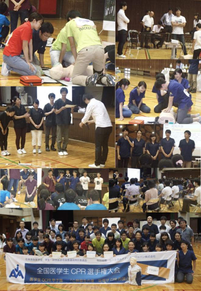 関東ブロックの様子 (9/4 東京医科大学記念館)