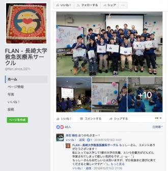 長崎大学 FLANのFB