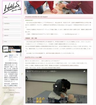 広島大学 HALSのホームページ