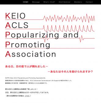 慶應義塾大学 KAPPAのホームページ