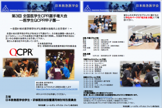 第3回 全国医学生CPR選手権大会公式ポスター