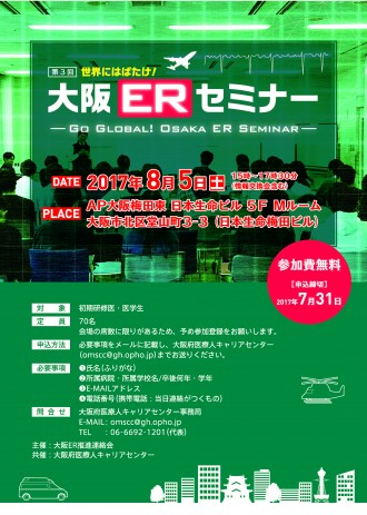 第3回 世界にはばたけ!大阪ERセミナー