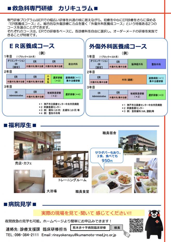 【熊本県】熊本赤十字病院 救命救急センター
