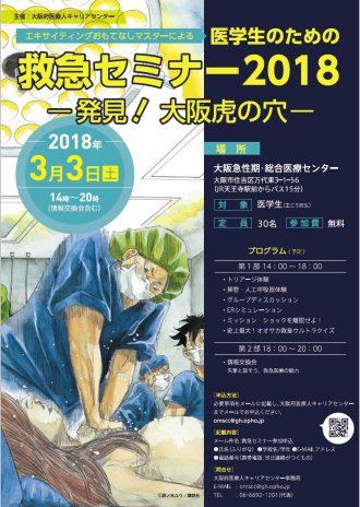エキサイティングおもてなしマスターによる医学生のための救急セミナー2018 ~発見!大阪虎の穴~