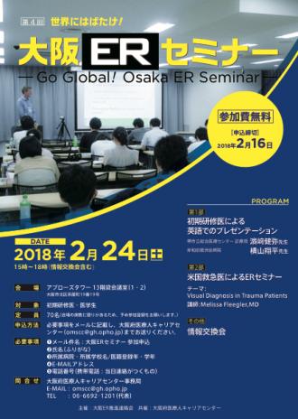 第4回 世界にはばたけ!大阪ERセミナー