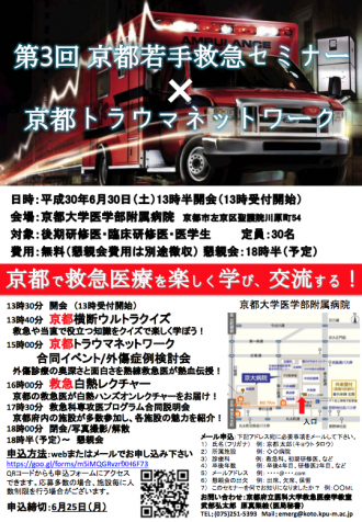 第3回 京都若手救急セミナー