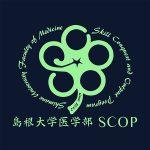 島根大学 SCOP