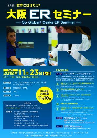 第5回 世界にはばたけ!大阪ERセミナー