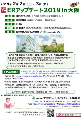ER アップデート 2019 in 大阪 パンフレット