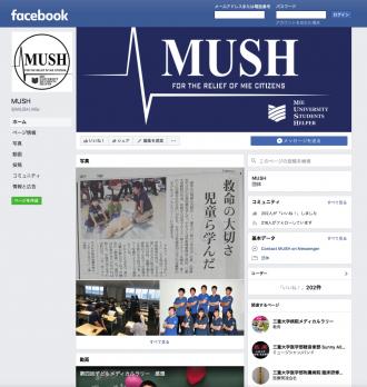 三重大学 MUSH のフェイスブック
