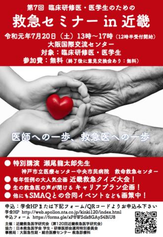 第7回 臨床研修医・医学生のための救急セミナー in 近畿