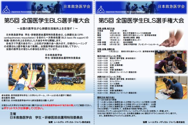 【ご案内】第5回 全国医学生BLS選手権大会
