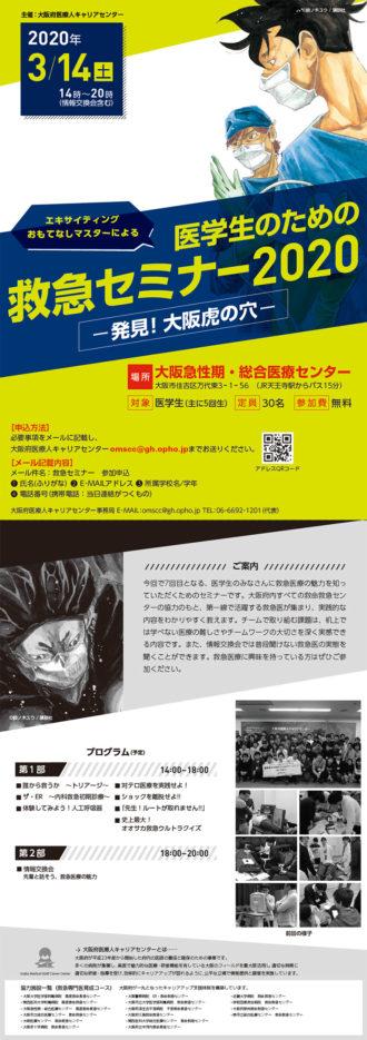 エキサイティングおもてなしマスターによる医学生のための救急セミナー~発見!大阪虎の穴~