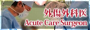 外傷外科医 Acute Care Surgery
