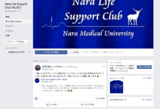 奈良県立医科大学 NLSC FaceBook