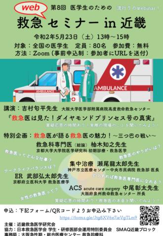 第8回 医学生のための救急セミナー in 近畿