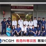国立国際医療研究センター(NCGM)病院 救命救急センター・救急科