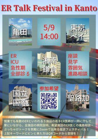 関東ER座談フェス2021