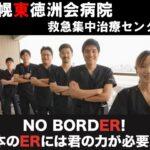 医療法人徳洲会 札幌東徳洲会病院