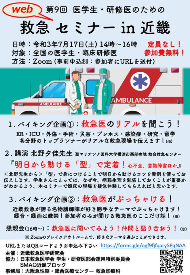 第9回 医学生・研修医のための救急webセミナー in 近畿