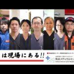 筑波メディカルセンター病院救急診療科